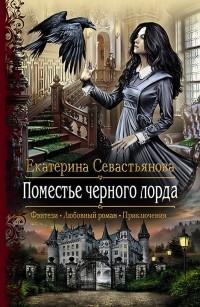 Екатерина Севастьянова — Поместье черного лорда