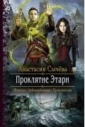 Анастасия Сычёва - Проклятие Этари
