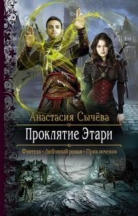 Анастасия Сычёва — Проклятие Этари