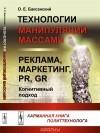 Баксанский О.Е. - Технологии манипуляций массами. Реклама, маркетинг, PR, GR (когнитивный подход). Карманная книга политтехнолога