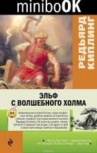 Киплинг Редьярд - Эльф с Волшебного холма (сборник)