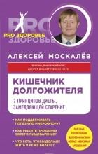 Москалев Алексей Александрович - Кишечник долгожителя. 7 принципов диеты, замедляющей старение