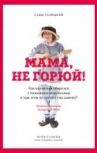Саша Галицкий - Мама, не горюй!