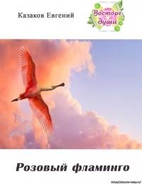 Евгений Николаевич Казаков - Розовый фламинго