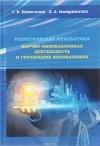 С. Н. Новоселов, Л. А. Маюрникова - Теоретическая инноватика. Научно-инновационная деятельность и управление инновациями