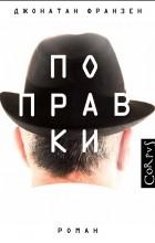 Джонатан Франзен - Поправки