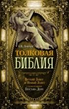 Лопухин Александр Павлович - Толковая Библия. Ветхий Завет и Новый Завет.