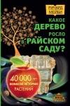 Мейби Ричард - Какое дерево росло в райском саду? 40 000 лет великой истории растений