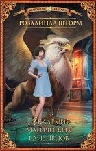 Розалинда Шторм - Академия магических близнецов