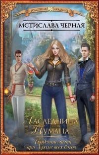 Мстислава Черная - Академия магии при Храме всех богов. Наследница Тумана