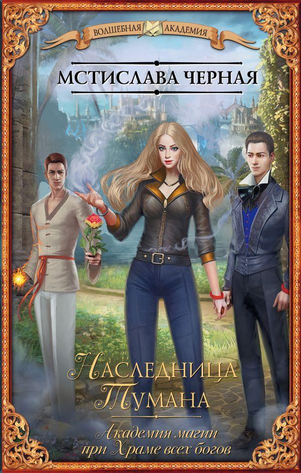 Академия магии при Храме всех богов. Наследница Тумана - Мстислава Черная