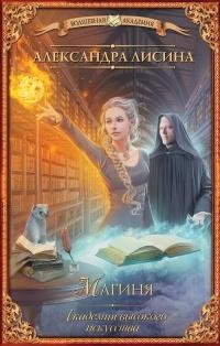 Александра Лисина - Академия высокого искусства. Магиня