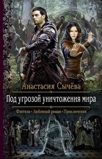 Анастасия Сычёва — Под угрозой уничтожения мира