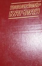 Уладзімір Карпаў - Збор твораў у пяці тамах. Том пяты