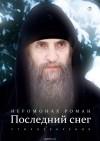 Иеромонах Роман - Последний снег