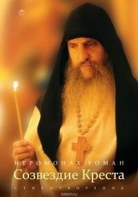 Иеромонах Роман — Созвездие креста