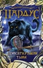 Евгений Гаглоев - Пардус. Книга 6. Присягнувшие тьме