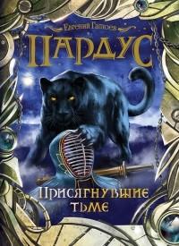 Евгений Гаглоев — Пардус. Книга 6. Присягнувшие тьме