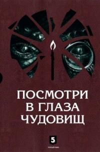 - Посмотри в глаза чудовищ