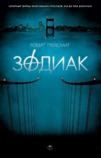 Роберт Грейсмит — Зодиак