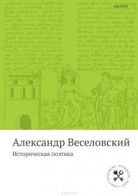 Александр Веселовский - Историческая поэтика