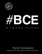 Татунашвили Руслан - Все в твоих руках