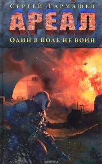 Сергей Тармашев - Ареал. Один в поле не воин