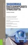 - Экономика пассажирского транспорта. Учебное пособие