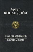 Артур Конан Дойл - Полное собрание произведений о Шерлоке Холмсе в одном томе (сборник)