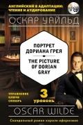 Оскар Уайльд - Портрет Дориана Грея. Уровень 3 / The Picture of Dorian Gray: Level 3 (+ CD)