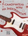 Дмитрий Агеев - Самоучитель игры на электрогитаре + аудиокурс