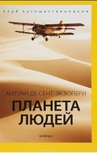 Антуан де Сент-Экзюпери - Планета людей (сборник)