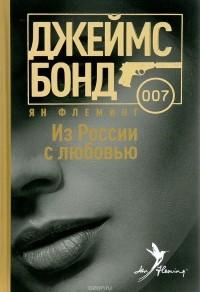 Ян Флеминг — Из России с любовью