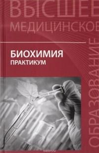 — Биохимия. Практикум