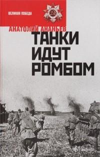 Анатолий Ананьев — Танки идут ромбом