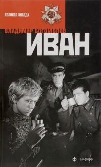 Владимир Богомолов — Иван