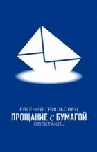 Евгений Гришковец - Прощание с бумагой - аудиоспектакль