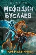Дмитрий Емец - Мефодий Буслаев. Третий всадник мрака