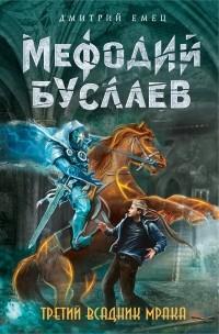 Дмитрий Емец — Мефодий Буслаев. Третий всадник мрака
