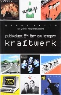 Дэвид Бакли — Publikation. 64-битная история Kraftwerk
