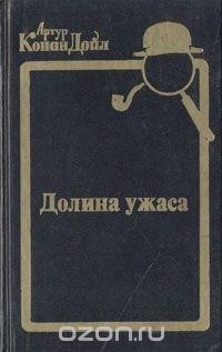 Долина ужаса - Артур Конан Дойл