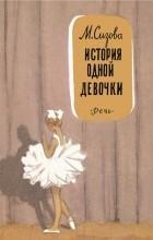 Магдалина Сизова - История одной девочки