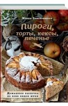 Ирина Слисаревская - Пироги, торты, кексы, печенье. Домашняя выпечка из всех видов муки