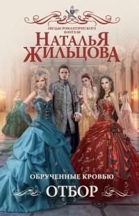 Наталья Жильцова — Обрученные кровью. Отбор