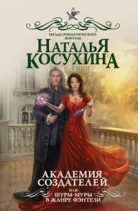 Наталья Косухина - Академия создателей, или Шуры-муры в жанре фэнтези