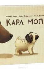 - Карл Мопс