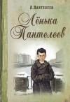Л. Пантелеев - Ленька Пантелеев