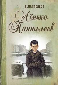 Л. Пантелеев — Ленька Пантелеев