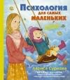 Суркова  Лариса  Михайловна - Психология для самых маленьких: #дунины_сказки