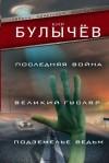 Кир Булычев - Последняя война. Великий Гусляр. Подземелье ведьм